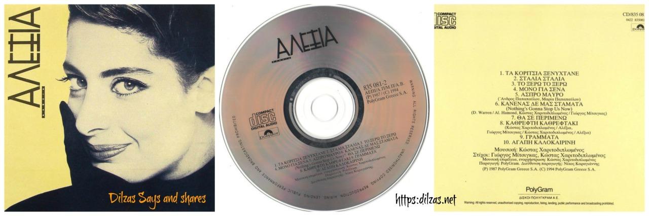 alexia 1 cd