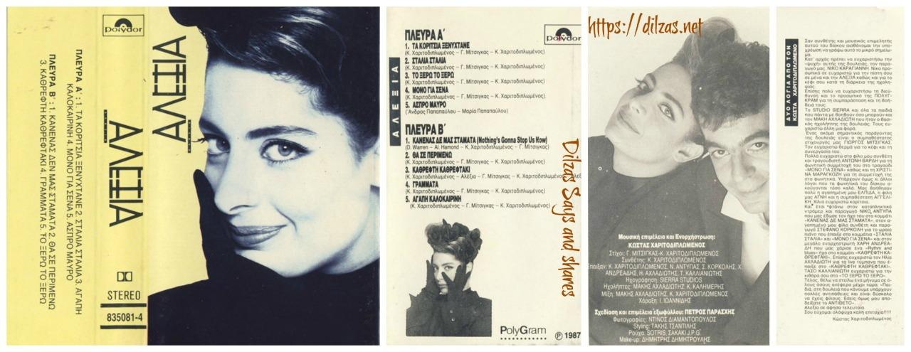 alexia 1 cassette