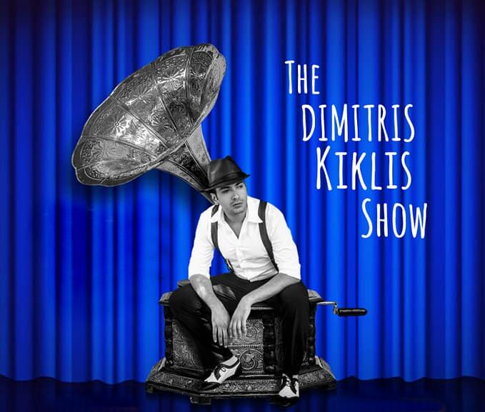 Μπορείς να ταξιδέψεις σε μια βραδιά στο Παρίσι στη Νέα Υόρκη και στη Ρώμη ταυτόχρονα; Αν πας στο Dimitris Kiklis Showμπορείς!