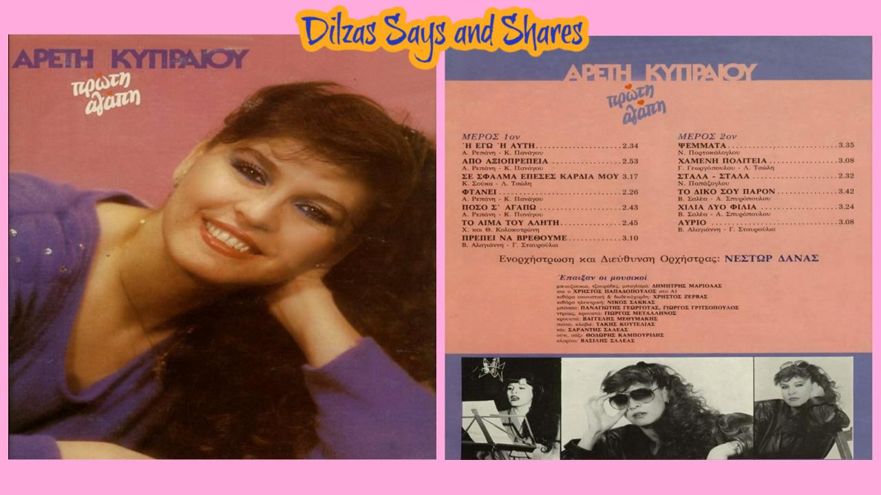 """Η Αρετή Κυπραίου έχει κυκλοφορήσει το """"Ψέματα"""" με λαϊκή ενορχήστρωση (!) 11 χρόνια πριν την ηχογράφηση του από τον Χάρη Κατσιμίχα  (και το """"Στάλα στάλα""""του Νίκου Παπάζογλου στο ίδιο άλμπουμ της από τηνColumbia!)"""